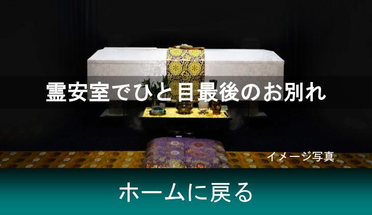 大阪市で直葬の葬儀をお考えの方